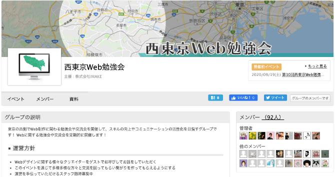西東京Web勉強会サイト