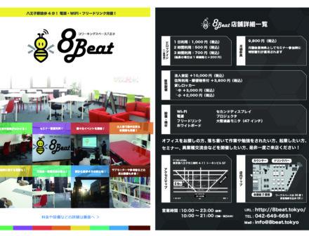 8Beatロゴ・名刺・Lineスタンプなどの販促物全般制作