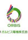 オルビス電機ロゴ制作