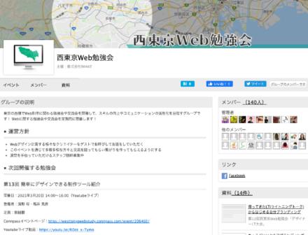 西東京Web勉強会