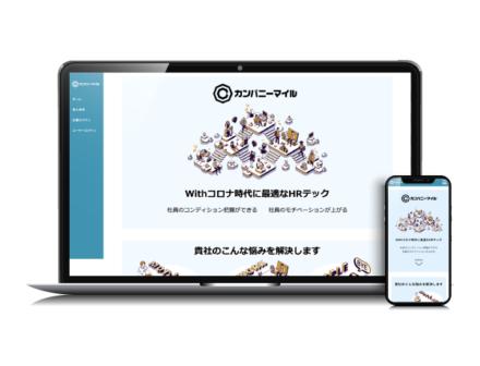 カンパニーマイル サービスサイト制作
