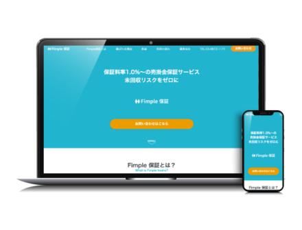 Fimple保証 サービスサイトリニューアル制作