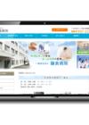 一般財団法人 鎌倉病院 コーポレートサイトリニュアル制作